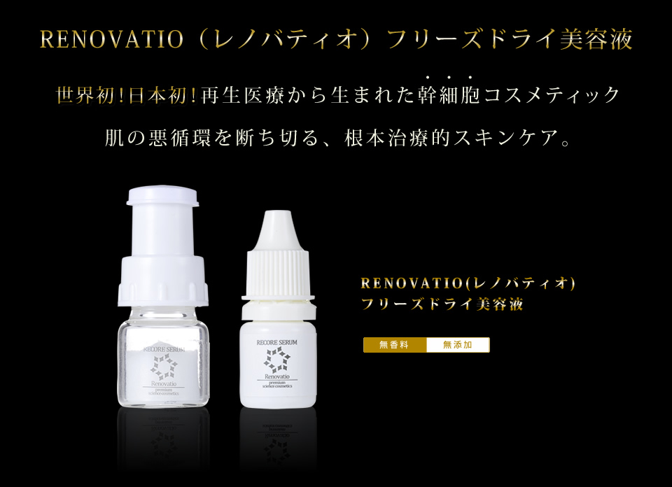 世界初!日本初!再生医療から生まれた幹細胞コスメティック